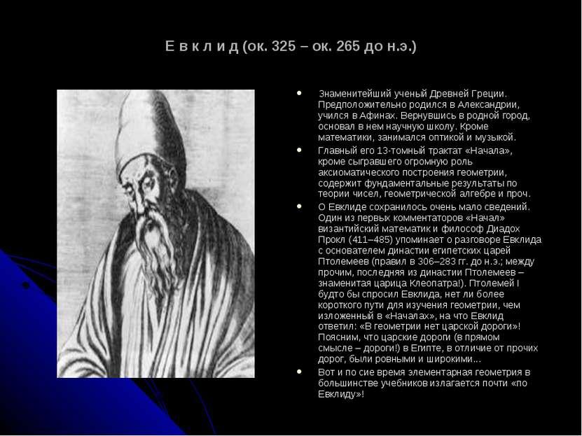 Е в к л и д (ок. 325– ок. 265 до н.э.) Знаменитейший ученый Древней Греции. ...