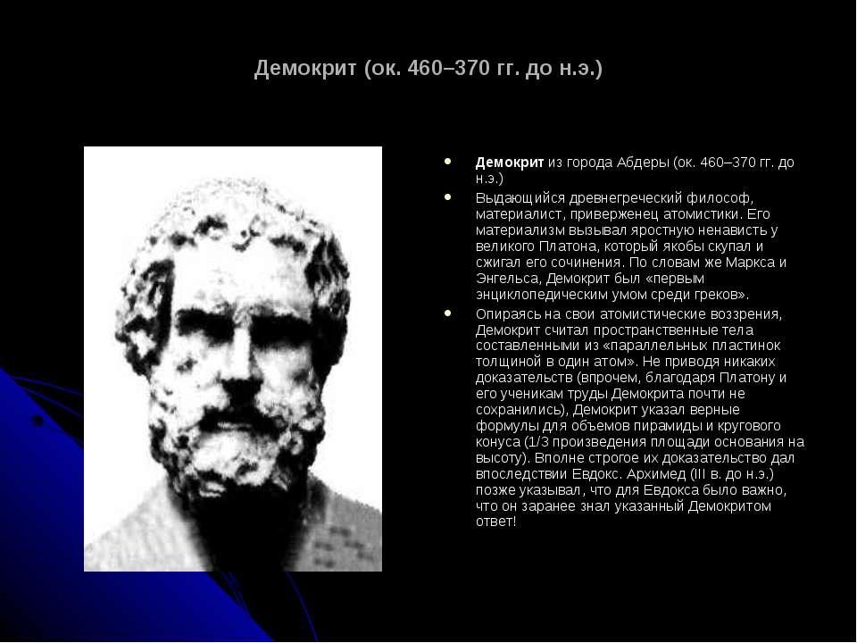 Демокрит (ок. 460–370 гг. до н.э.) Демокрит из города Абдеры (ок. 460–370 гг....