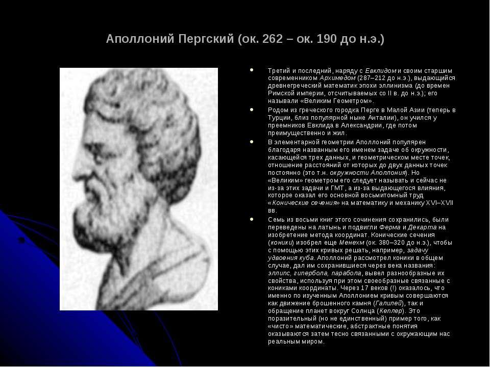 Аполлоний Пергский (ок. 262– ок. 190 до н.э.) Третий и последний, наряду с Е...
