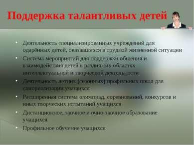 Поддержка талантливых детей Деятельность специализированных учреждений для од...