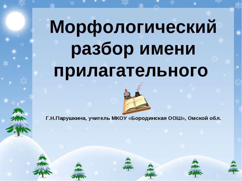 Морфологический разбор имени прилагательного Г.Н.Парушкина, учитель МКОУ «Бор...