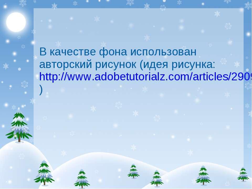 В качестве фона использован авторский рисунок (идея рисунка: http://www.adobe...