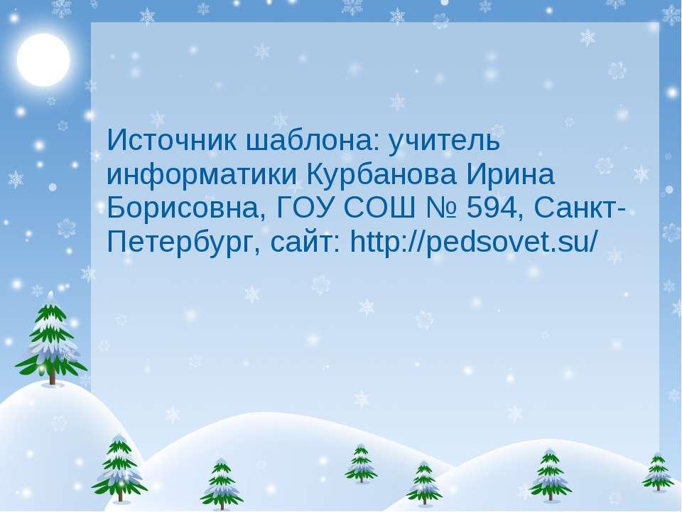 Источник шаблона: учитель информатики Курбанова Ирина Борисовна, ГОУ СОШ № 59...