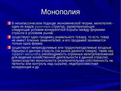 Монополия В неоклассическом подходе экономической теории, монополия - один из...