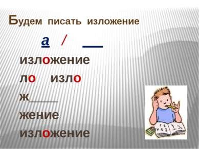 Будем писать изложение а / изложение ло изло ж____ жение изложение