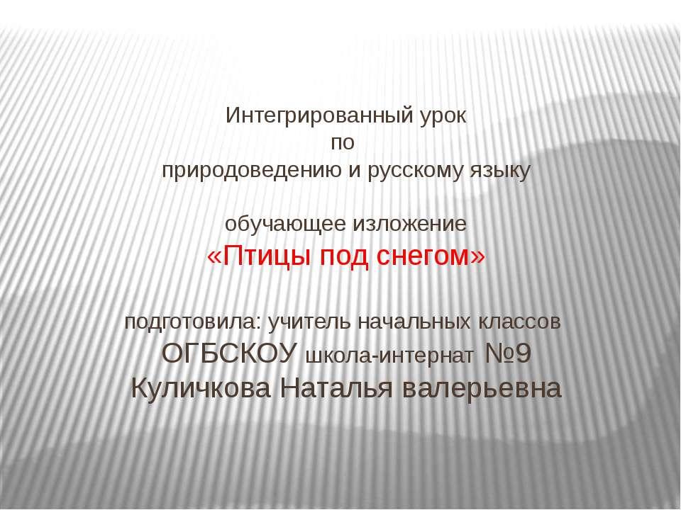 Интегрированный урок по природоведению и русскому языку обучающее изложение «...