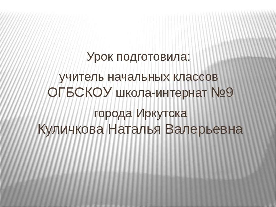 Урок подготовила: учитель начальных классов ОГБСКОУ школа-интернат №9 города ...