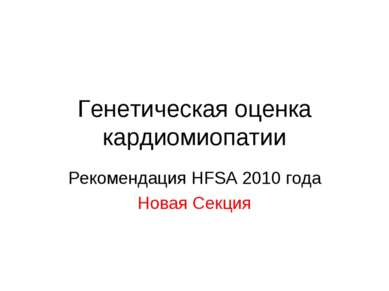 Генетическая оценка кардиомиопатии Рекомендация HFSA 2010 года Новая Секция