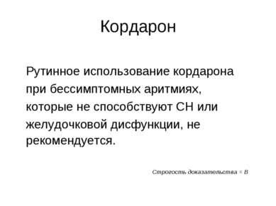 Кордарон Рутинное использование кордарона при бессимптомных аритмиях, которые...