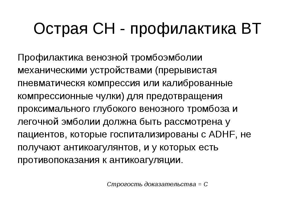 Острая СН - профилактика ВТ Профилактика венозной тромбоэмболии механическими...