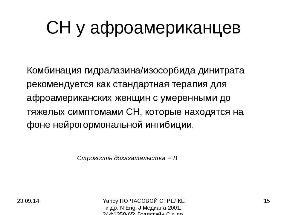 * Yancy ПО ЧАСОВОЙ СТРЕЛКЕ и др. N Engl J Медиана 2001; 344:1358-65; Голдстай...