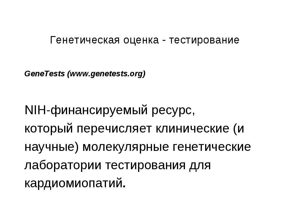 Генетическая оценка - тестирование GeneTests (www.genetests.org) NIH-финансир...