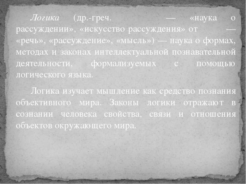 Логика (др.-греч. λογική — «наука о рассуждении», «искусство рассуждения» от ...