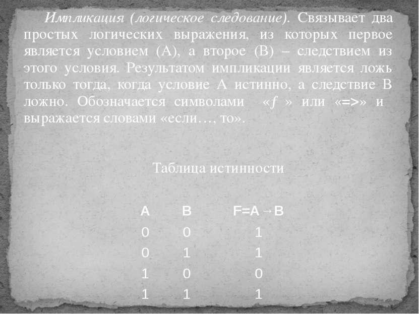 Импликация (логическое следование). Связывает два простых логических выражени...