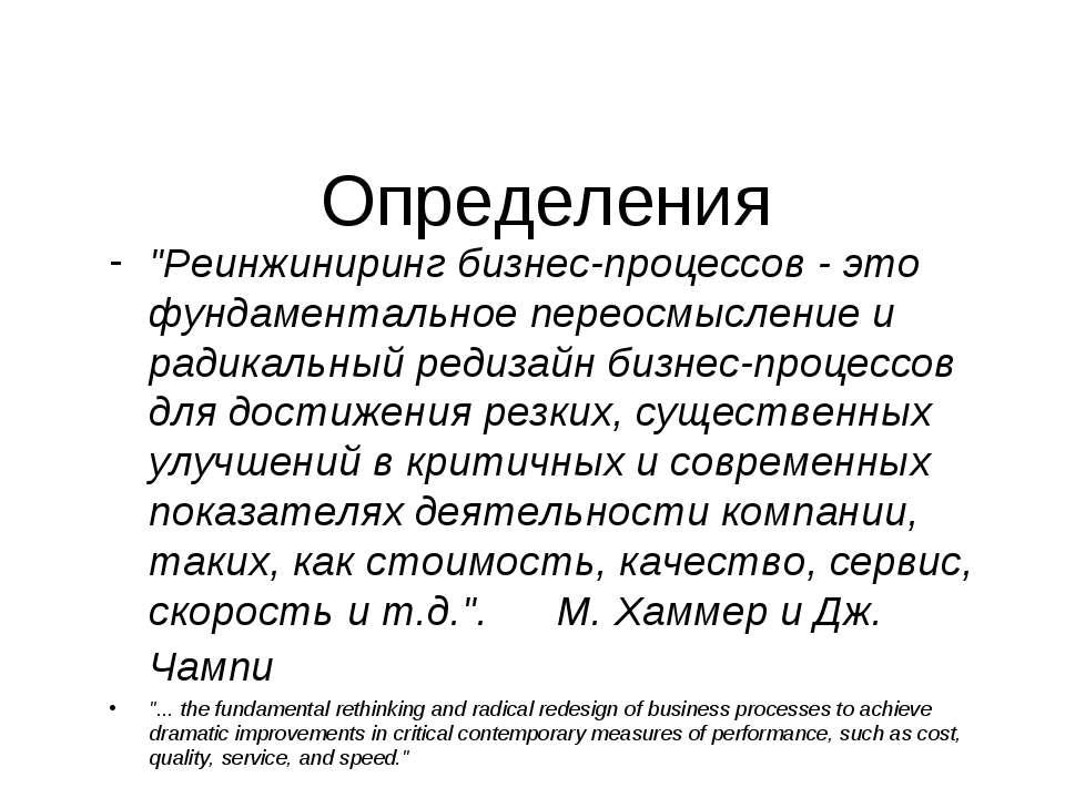 """Определения """"Реинжиниринг бизнес-процессов - это фундаментальное переосмыслен..."""