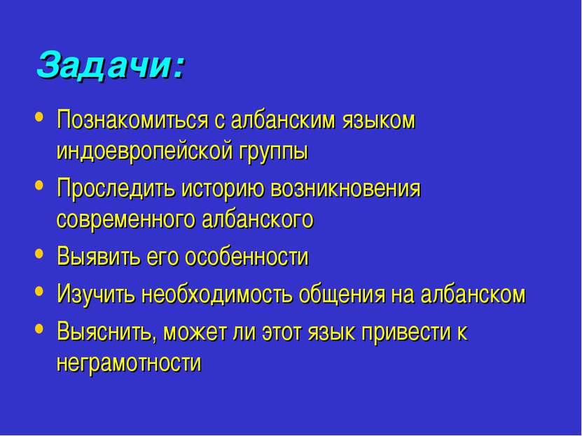 Задачи: Познакомиться с албанским языком индоевропейской группы Проследить ис...