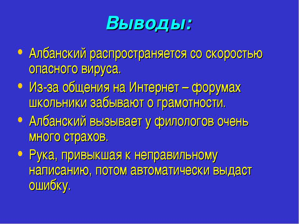 Выводы: Албанский распространяется со скоростью опасного вируса. Из-за общени...