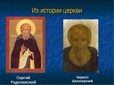 Из истории церкви Сергий Радонежский Кирилл Белозерский
