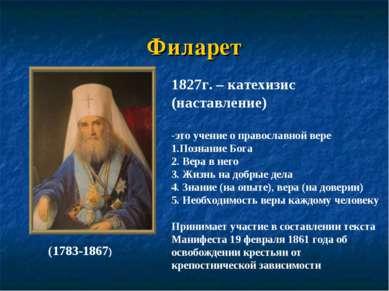 Филарет 1827г. – катехизис (наставление) -это учение о православной вере 1.По...