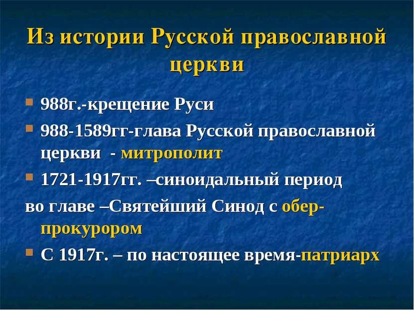 Из истории Русской православной церкви 988г.-крещение Руси 988-1589гг-глава Р...