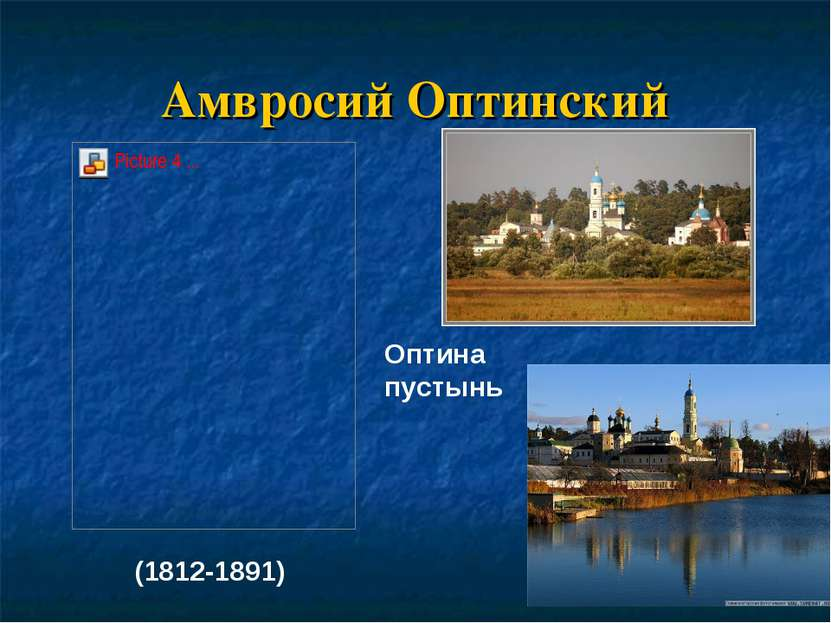 Амвросий Оптинский Оптина пустынь (1812-1891)