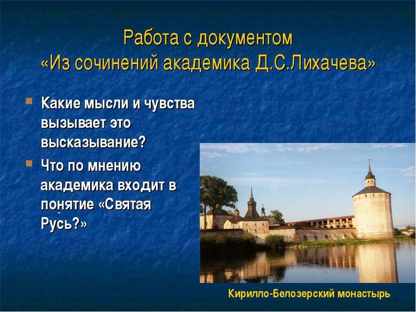 Работа с документом «Из сочинений академика Д.С.Лихачева» Какие мысли и чувст...