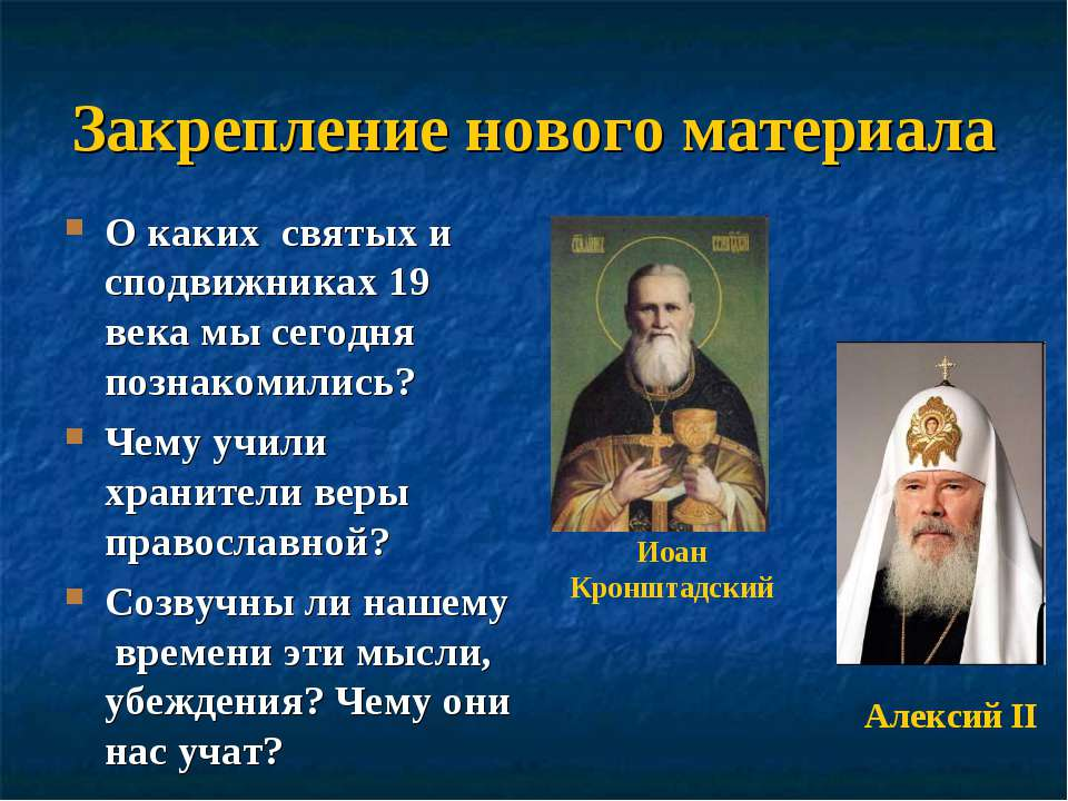 Закрепление нового материала О каких святых и сподвижниках 19 века мы сегодня...