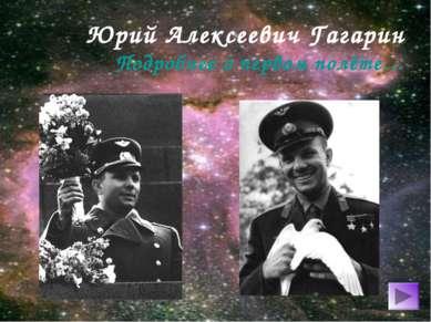 Юрий Алексеевич Гагарин Подробнее о первом полёте…