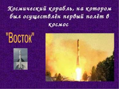 Космический корабль, на котором был осуществлён первый полёт в космос
