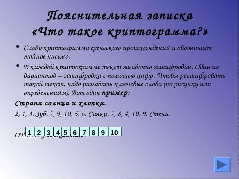 Пояснительная записка «Что такое криптограмма?» Слово криптограмма греческого...