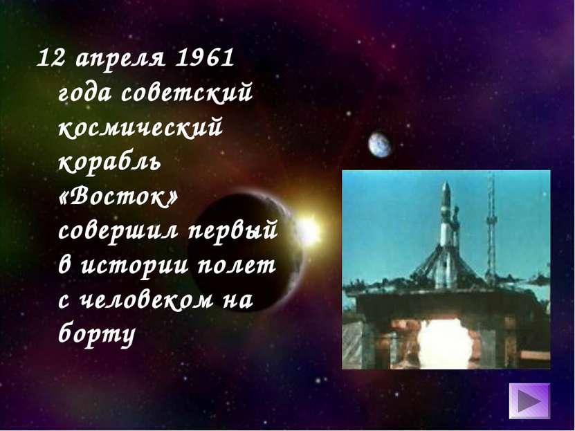 12 апреля 1961 года советский космический корабль «Восток» совершил первый в ...