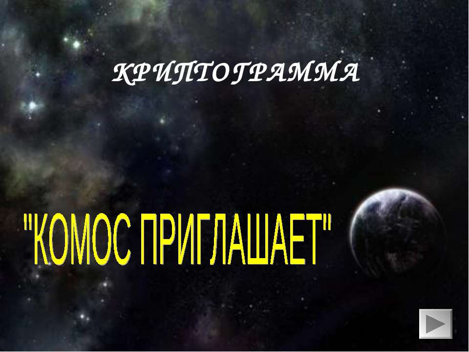 КРИПТОГРАММА