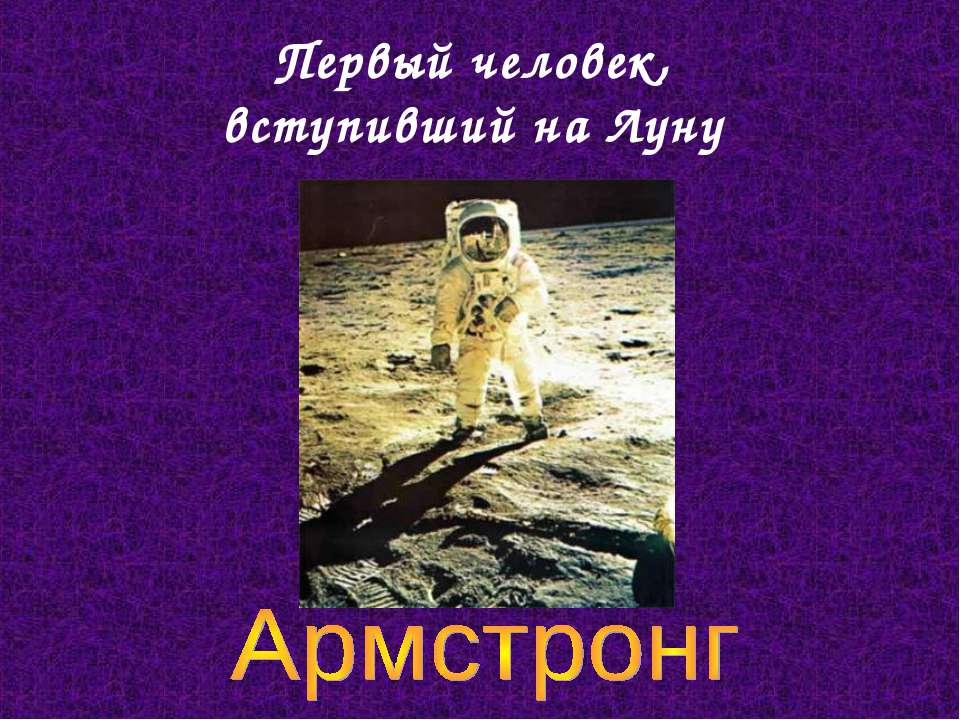 Первый человек, вступивший на Луну