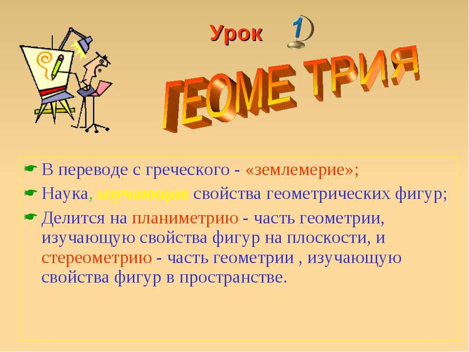Урок В переводе с греческого - «землемерие»; Наука, изучающая свойства геомет...