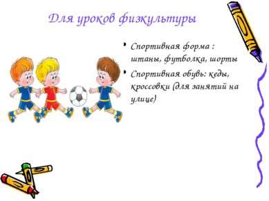 Для уроков физкультуры Спортивная форма : штаны, футболка, шорты Спортивная о...
