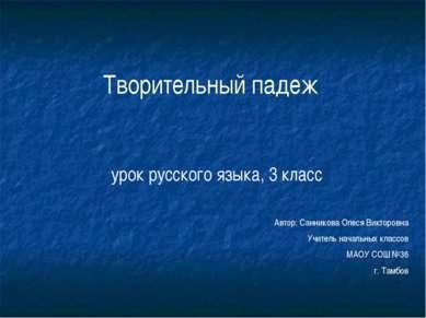 Творительный падеж урок русского языка, 3 класс Автор: Санникова Олеся Виктор...