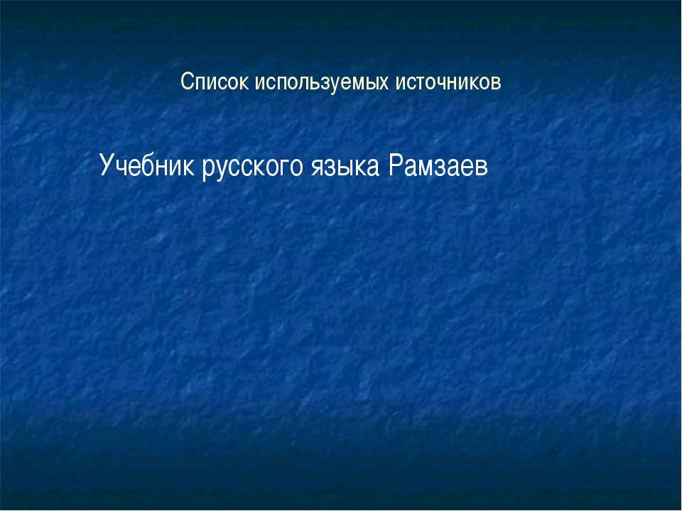 Список используемых источников Учебник русского языка Рамзаев