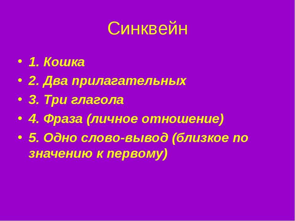 Синквейн 1. Кошка 2. Два прилагательных 3. Три глагола 4. Фраза (личное отнош...
