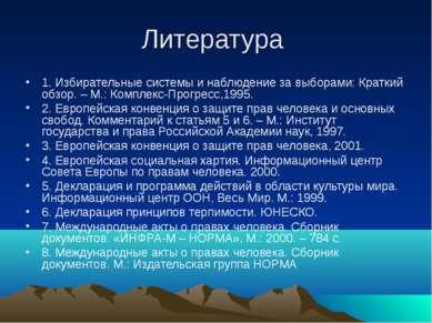 Литература 1. Избирательные системы и наблюдение за выборами: Краткий обзор. ...