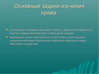Основные задачи изучения права: способствовать пониманию своих прав и свобод,...