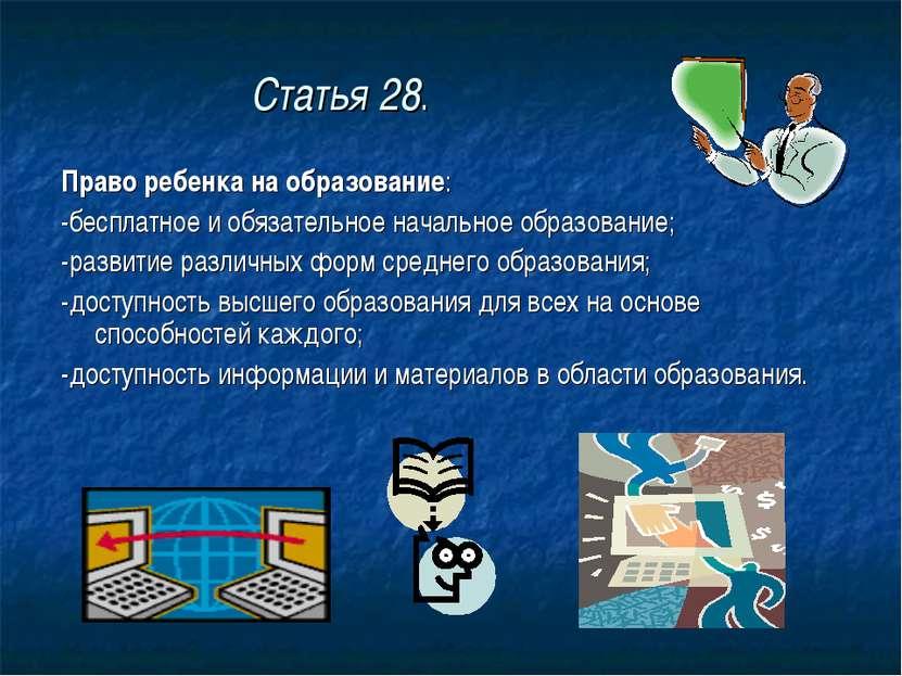 Статья 28. Право ребенка на образование: -бесплатное и обязательное начальное...