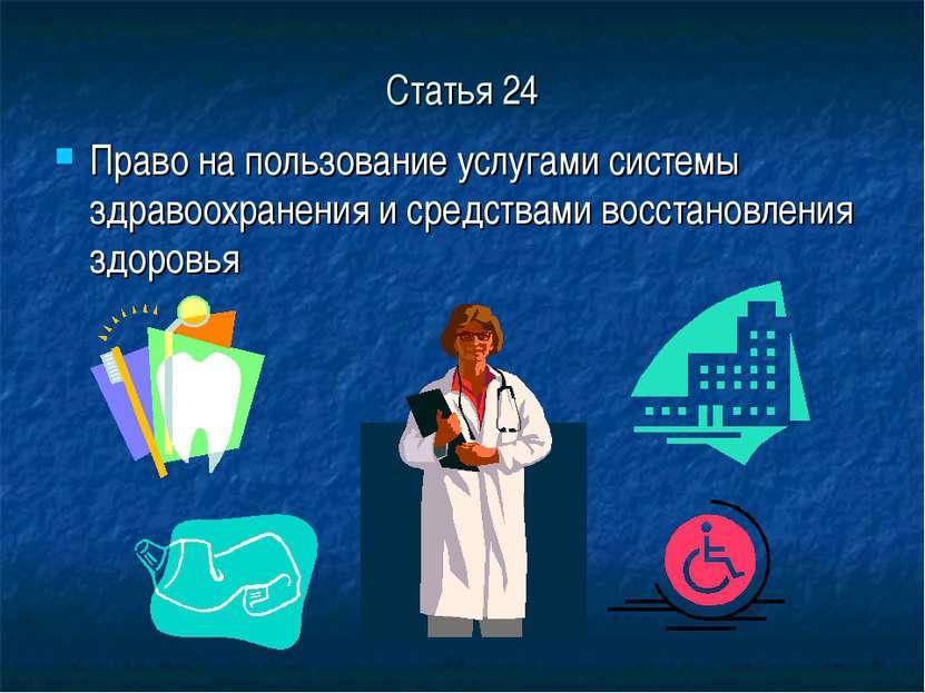 Статья 24 Право на пользование услугами системы здравоохранения и средствами ...