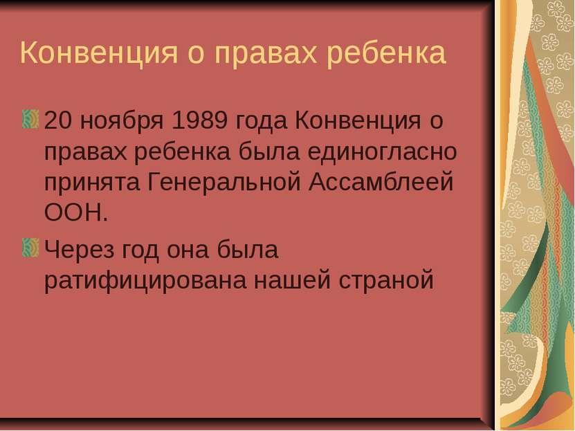 Конвенция о правах ребенка 20 ноября 1989 года Конвенция о правах ребенка был...