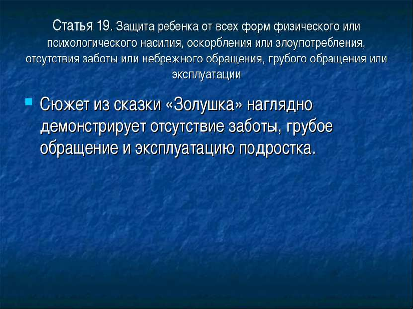 Статья 19. Защита ребенка от всех форм физического или психологического насил...