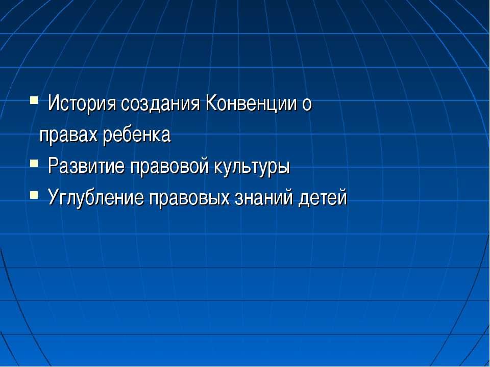 История создания Конвенции о правах ребенка Развитие правовой культуры Углубл...