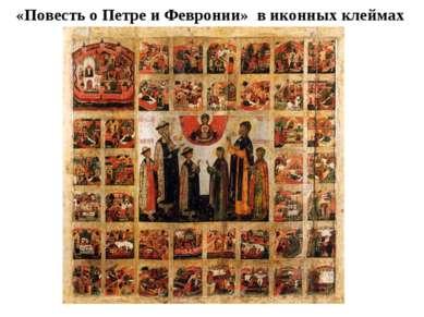 «Повесть о Петре и Февронии» в иконных клеймах