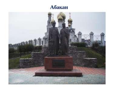 Абакан