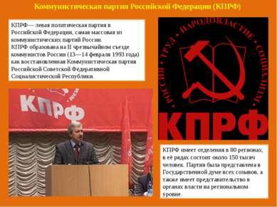 Коммунистическая партия Российской Федерации (КПРФ) КПРФ— левая политическая ...