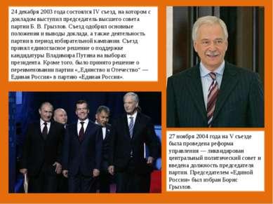 24 декабря 2003 года состоялся IV съезд, на котором с докладом выступил предс...