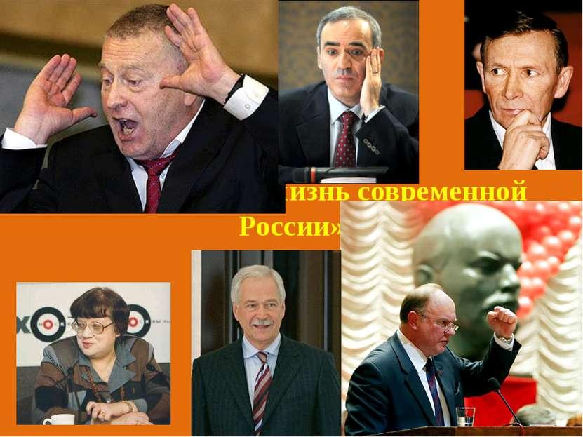 «Политическая жизнь современной России»